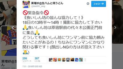 20161018emer01