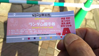 20171203tohoku204