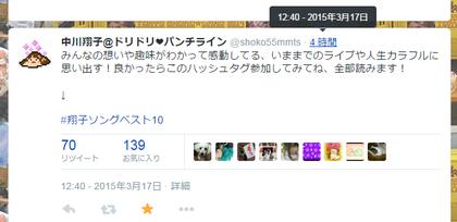 20150317shoko_best100