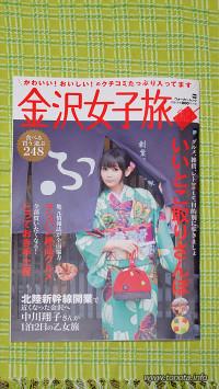 20150320kanazawa01