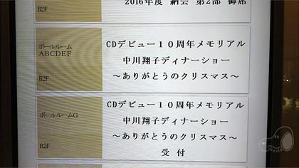 20161221shoko103