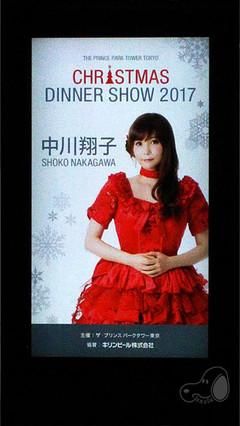 20171221kiseki103