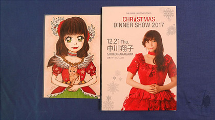 20171221kiseki508