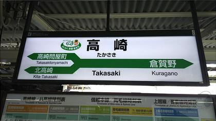 20180917takasaki_109
